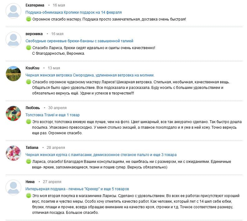 отзывы от покупателей ЭнигмаСтиль