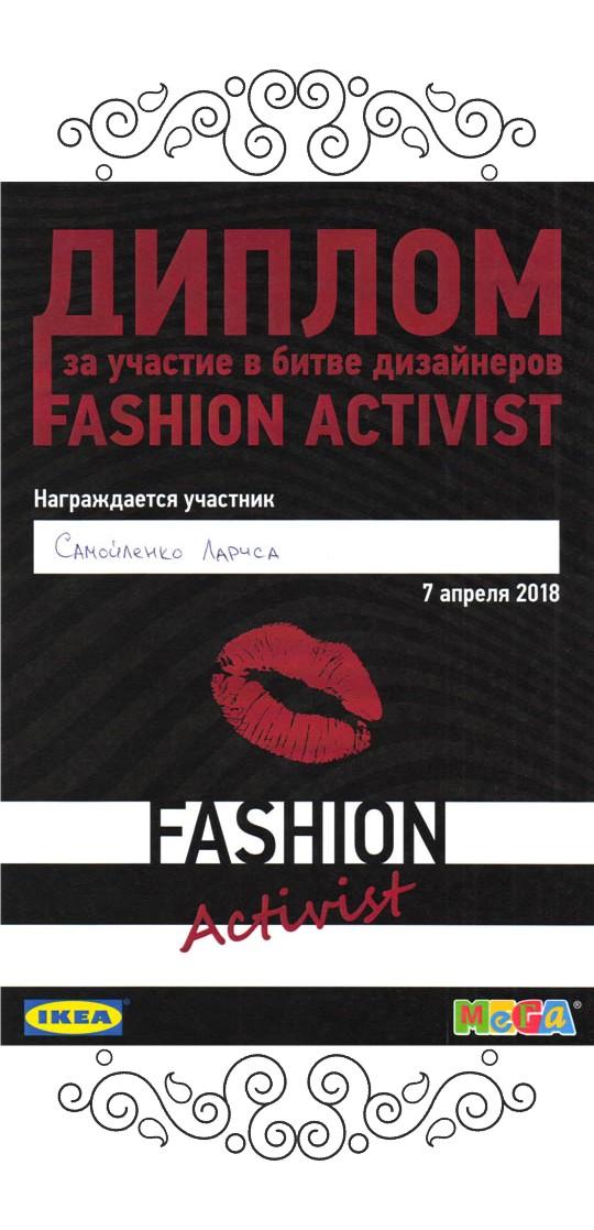 диплом об участии бренда ЭнигмаСтиль в модном показе дизайнерской одежды